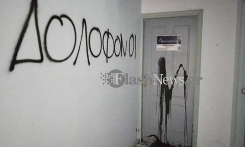 Χανιά: Επίθεση στα γραφεία της ΝΔ (pic)