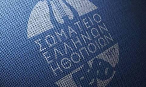 Σωματείο Ελλήνων Ηθοποιών: Πορεία την Πέμπτη 4/3 στις 12:00