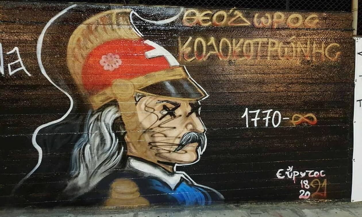 Αγνωστοι βεβήλωσαν τα γκράφιτι με τους Ήρωες της Επανάστασης του '21