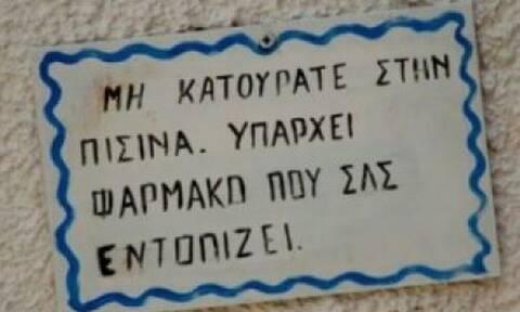 Eλληνικές επιγραφές που θα σας κάνουν να κλάψετε από τα γέλια!