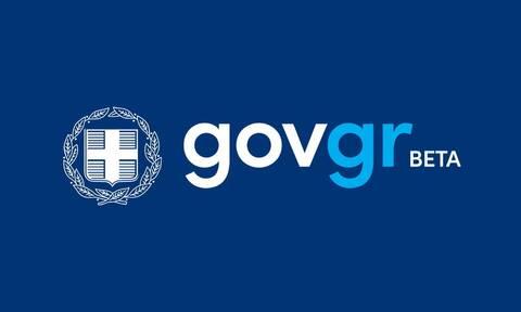 Δικαστικές αποφάσεις μέσα από το gov.gr: Πώς θα εκδίδονται τα αντίγραφα - Όλη η διαδικασία