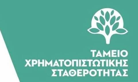 Σήμερα στη Βουλή ο νόμος για το ΤΧΣ – Αντίστροφη μέτρηση για την αύξηση κεφαλαίου της Πειραιώς