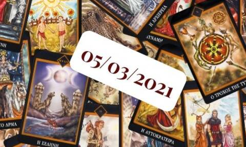 Η ημερήσια πρόβλεψη Ταρώ για 05/03!