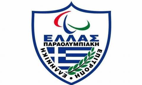 ΕΠΕ: Προετοιμάζει την ελληνική ομάδα για τους Παραολυμπιακούς Αγώνες
