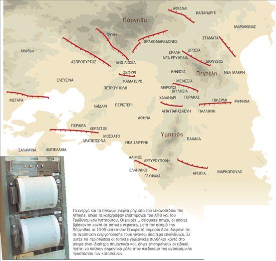 Σεισμός: Αυτά είναι τα ενεργά ρήγματα της Αττικής - Σε κλοιό πολλών Ρίχτερ το Λεκανοπέδιο