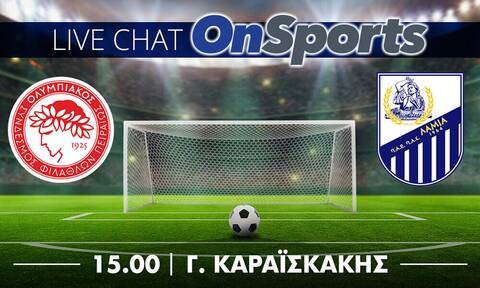 Live Chat Ολυμπιακός-Λαμία