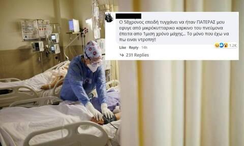 """«Ντροπή σας! Ο πατέρας μου """"έφυγε"""" από καρκίνο, όχι από κορονοϊό»"""