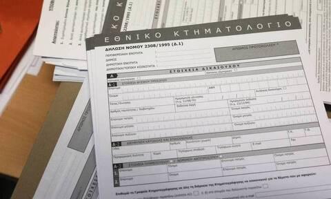 Κτηματολόγιο: Τι πρέπει να γνωρίζουν οι ιδιοκτήτες ακινήτων προκειμένου να διορθώσουν τυχόν λάθη