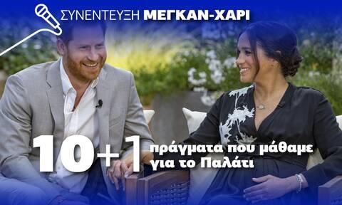 Συνέντευξη Μέγκαν – Χάρι: 10 + 1 πράγματα που μάθαμε για το Παλάτι – Δείτε το infographic