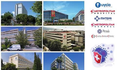 Hellenic Healthcare Group: Βοηθά το ΕΣΥ διαθέτοντας την κλινική Λητώ για νοσηλεία COVID-19