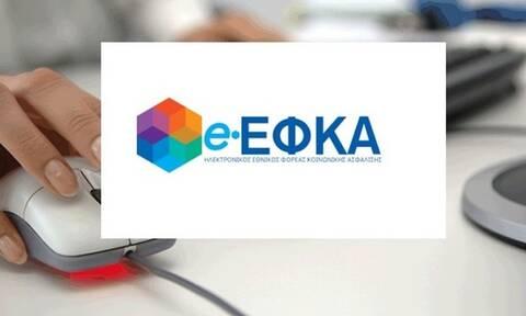e-ΕΦΚΑ: Σε λειτουργία η ανανεωμένη ιστοσελίδα - Δείτε όλες τις υπηρεσίες