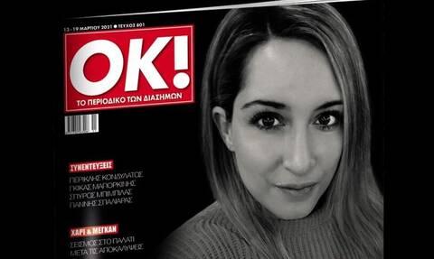 Λύνει τη σιωπή της η Ιωάννα Παλιοσπύρου - Η πρώτη φωτογραφία μετά την επίθεση με βιτριόλι