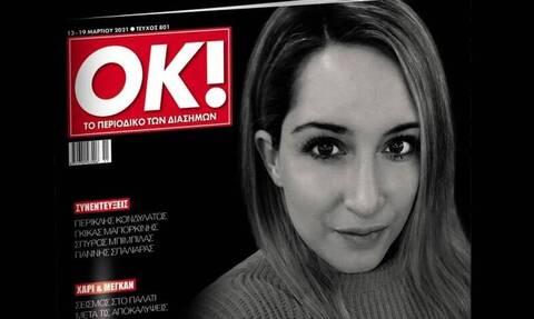 Επίθεση με βιτριόλι: «Ο εφιάλτης για την Ιωάννα δεν έχει τελειώσει» - Τι λέει η γιατρός της