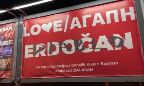 Τουρκικοί τσαμπουκάδες και στα Κατεχόμενα: Συλλήψεις για συνθήματα εναντίον του Ερντογάν
