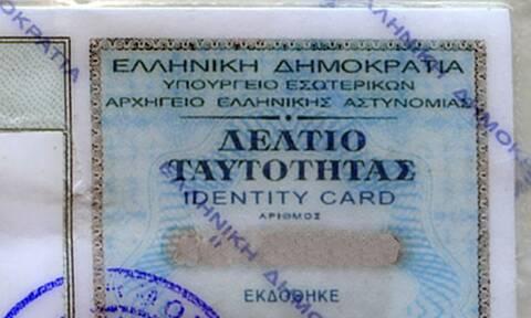 gov.gr: Ηλεκτρονικά η δήλωση απώλειας δελτίου Αστυνομικής Ταυτότητας