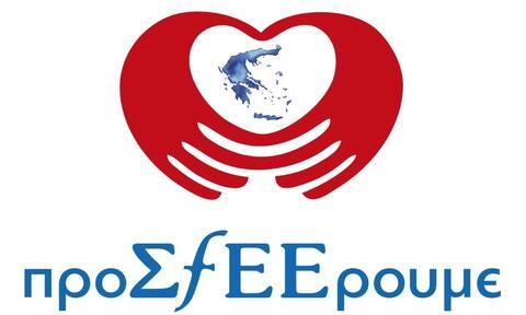 ΣΦΕΕ – Ελληνικός Ερυθρός Σταυρός: Το ταξίδι του «προΣfΕΕρουμε» σε όλη την Ελλάδα συνεχίζεται