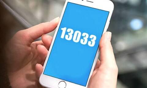SMS 13033: Πώς γίνονται οι μετακινήσεις - Τι μήνυμα στέλνουμε