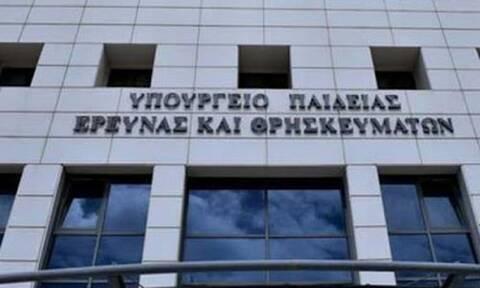 Υπουργείο Παιδείας: Προσλήψεις σε 12 φορείς - Δείτε ειδικότητες
