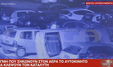Βίντεο - σοκ: Νεαροί μπαίνουν σε μάντρα αυτοκινήτων στην Αγία Παρασκευή και κλέβουν 60 καταλύτες