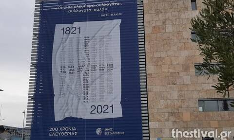 25η Μαρτίου: Τεράστιο πανό για τα 200 χρόνια από την Ελληνική Επανάσταση στο δημαρχείο Θεσσαλονίκης