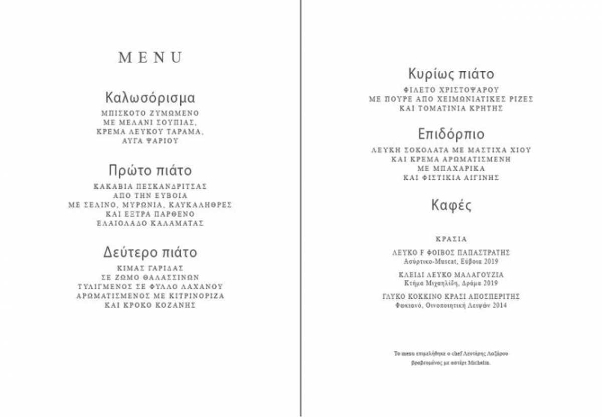 menu 25hmartiou