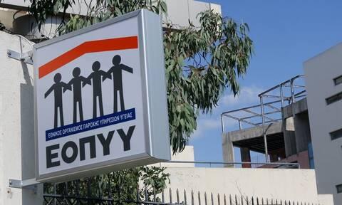 ΕΟΠΥΥ: Όλα τα αιτήματα για αποζημίωση μέσω της πλατφόρμας atomika-aitimata.gov.gr το επόμενο δίμηνο
