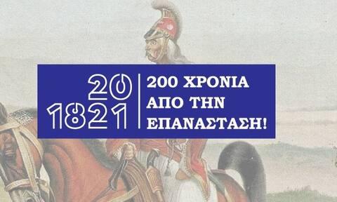 Γνωρίζεις ιστορία για το 1821; (Quiz)