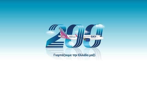 «1821» και «Freedom», τα ονόματα των δύο νέων Airbus Α320neo που παραλαμβάνει σήμερα η SKY express.