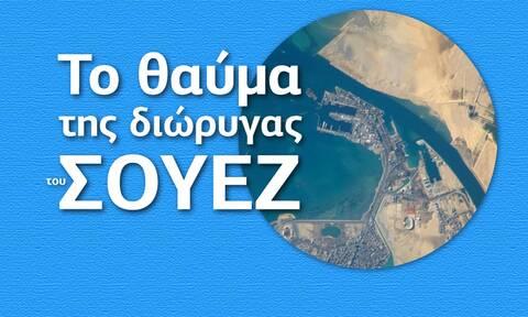 Διώρυγα του Σουέζ: Aπό τη διάνοιξη στο «μποτιλιάρισμα» - Δείτε το Infographic του Newsbomb.gr