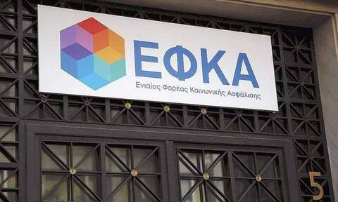 e-ΕΦΚΑ: Αναρτήθηκαν τα ειδοποιητήρια ασφαλιστικών εισφορών Φεβρουαρίου