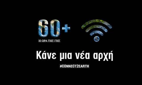 Ώρα της Γης 2021: Γιατί κλείνουμε τα φώτα για μια ώρα (video)