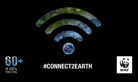 Ώρα της Γης 2021: Τι θα κάνει σήμερα στις 8.30 το βράδυ όλη η Ελλάδα
