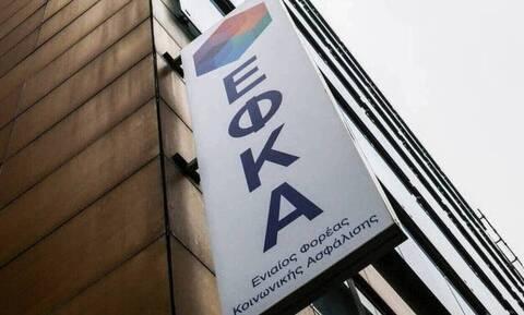 e-ΕΦΚΑ: Αναρτήθηκαν τα ειδοποιητήρια ασφαλιστικών εισφορών Φεβρουαρίου 2021 για μη μισθωτούς