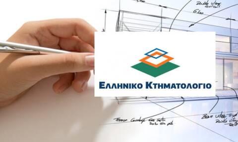 ΑΣΕΠ: 50 θέσεις εργασίας στο Ελληνικό Κτηματολόγιο
