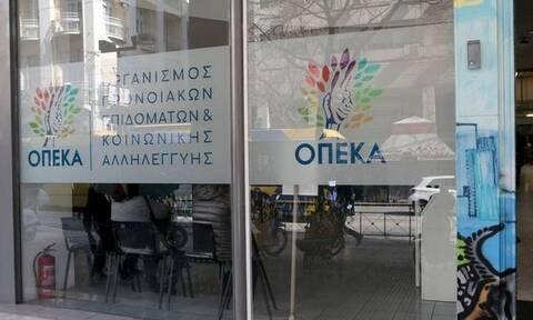 ΟΠΕΚΑ: Πότε λήγει η προθεσμία αιτήσεων για 25 θέσεις στην Αττική