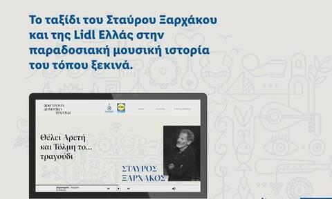 Το ταξίδι του Σταύρου Ξαρχάκου και της Lidl Ελλάς στην παραδοσιακή μουσική ιστορία του τόπου