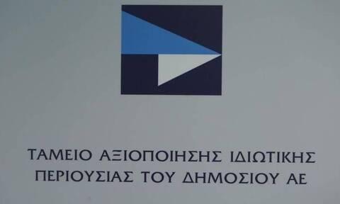 ΤΑΙΠΕΔ: Προεπιλογή επενδυτών για λιμάνια και ΛΑΡΚΟ