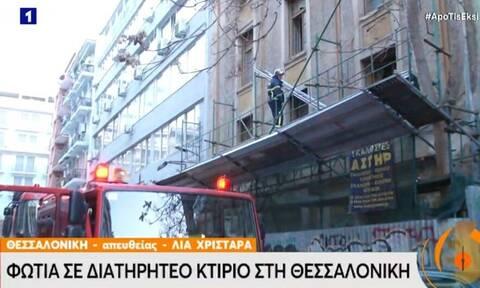Θεσσαλονίκη: Συναγερμός για φωτιά σε διατηρητέο κτήριο