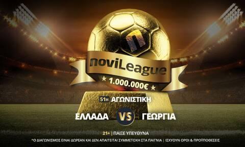 Ελλάδα – Γεωργία απόψε στη Novileague