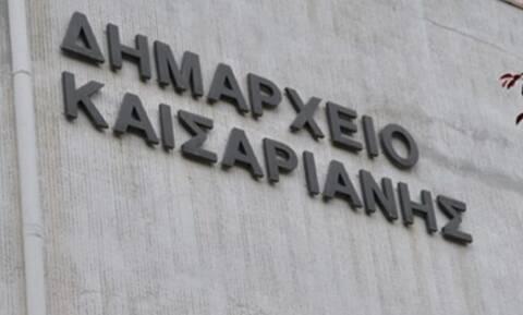 ΑΣΕΠ: Προσλήψεις στο Δήμο Καισαριανής - Δείτε ειδικότητες
