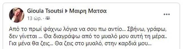 mairi matsa facebook3
