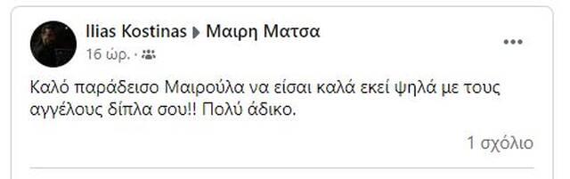 mairi matsa facebook4