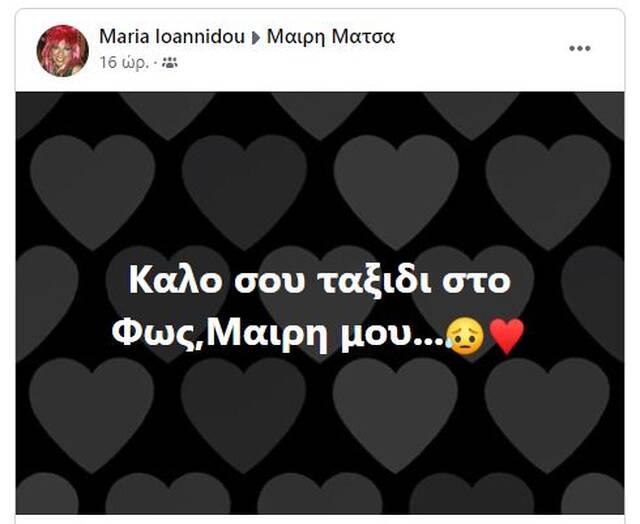 mairi matsa facebook5