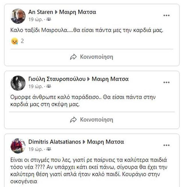 mairi matsa facebook6