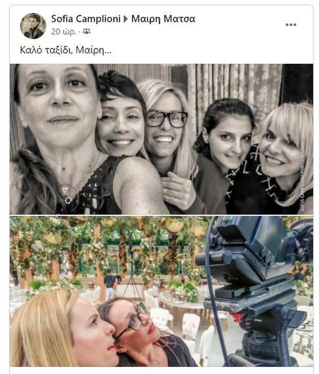 mairi matsa facebook7