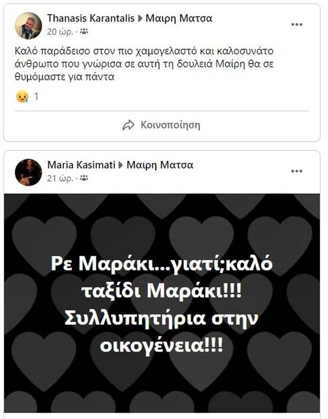 mairi matsa facebook9