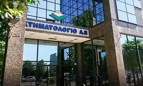 Θέσεις εργασίας στο Ελληνικό Κτηματολόγιο