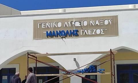 Τοποθετήθηκε η επιγραφή «Μανώλης Γλέζος» στο Λύκειο Νάξου