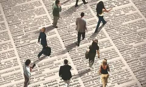ΟΑΕΔ: Ποιοι δικαιούνται την Ευρωπαϊκή Κάρτα Νέων