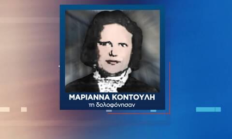 Δολοφονία Μαριάννας Κοντούλη: Ανατροπή! Ποιος σκότωσε την όμορφη μπαλαρίνα;